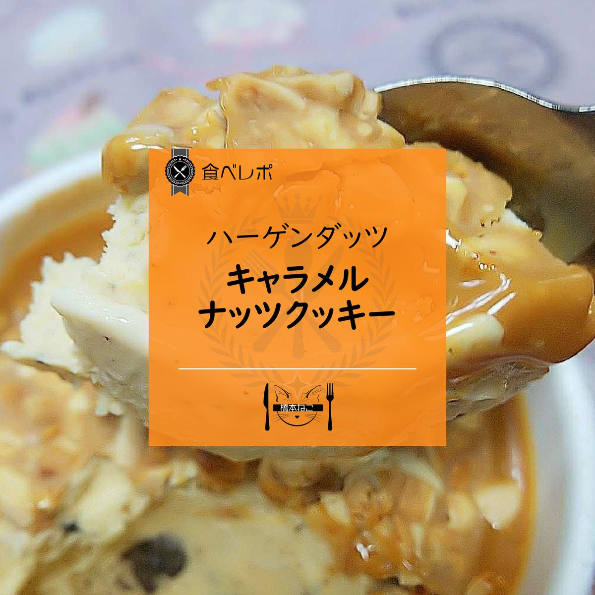 f:id:hashimoto_neko:20201017174254p:plain