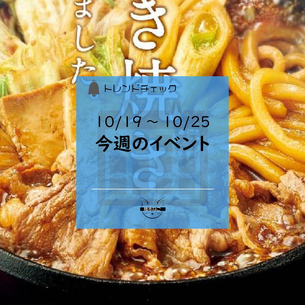 f:id:hashimoto_neko:20201018015540p:plain