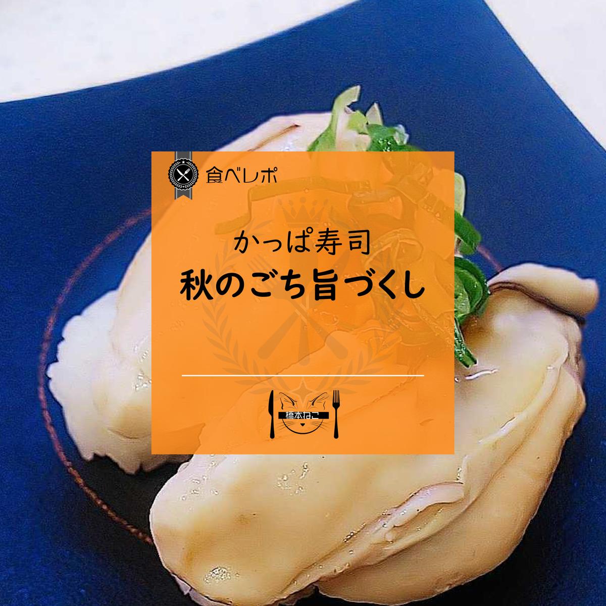 f:id:hashimoto_neko:20201021235233p:plain
