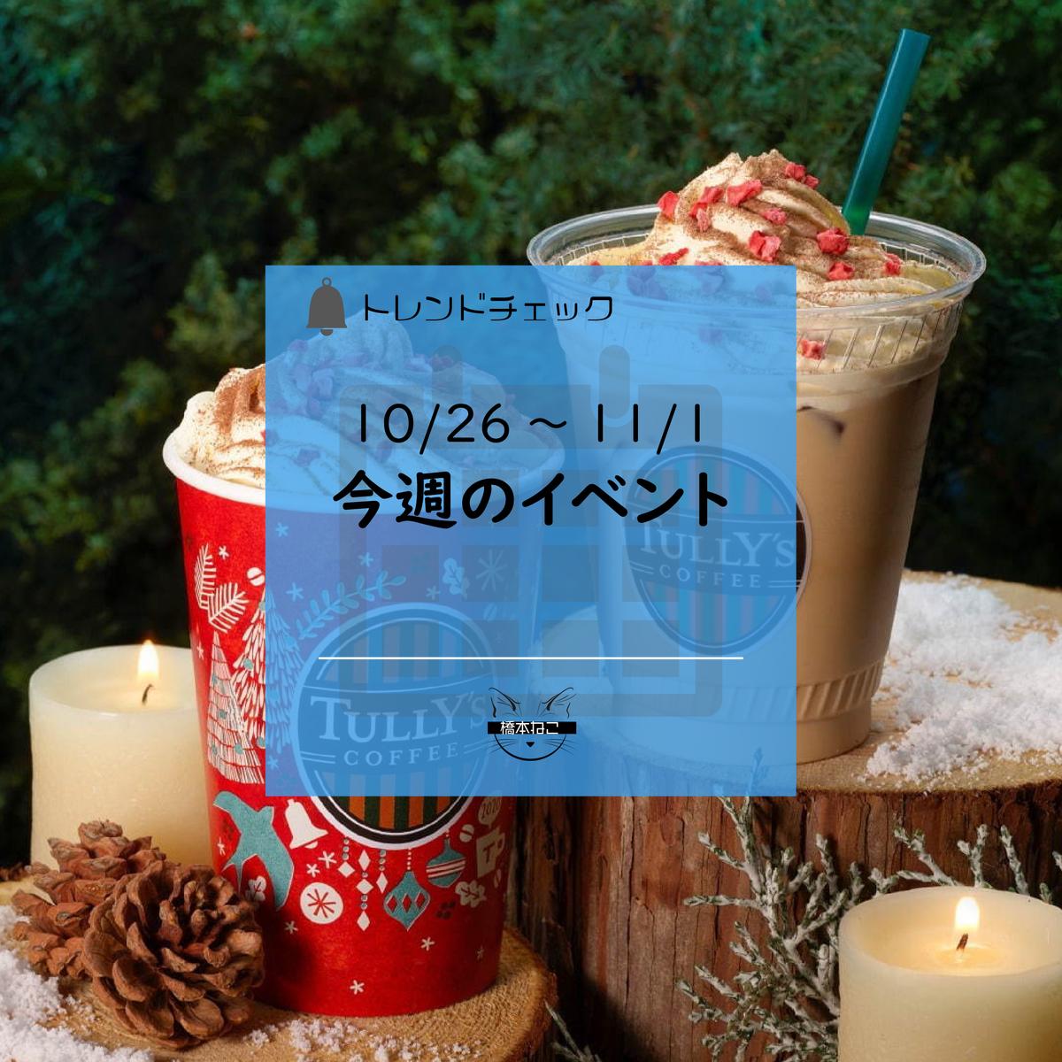 f:id:hashimoto_neko:20201025113644p:plain