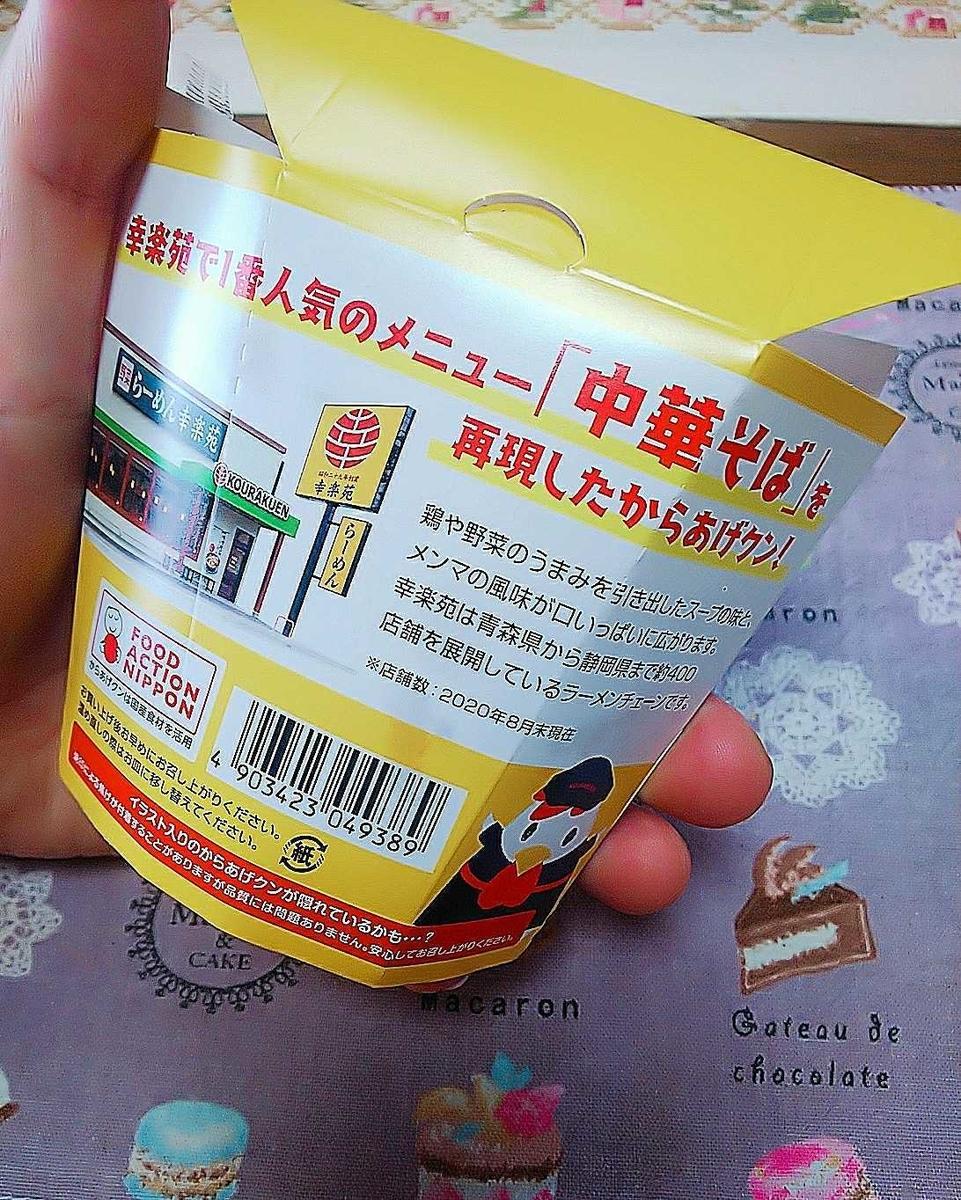 f:id:hashimoto_neko:20201104162157j:plain