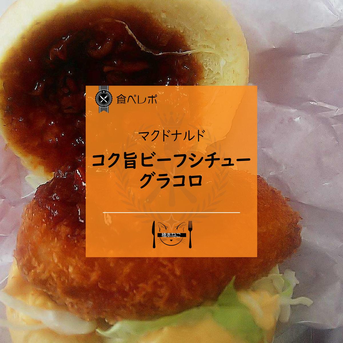 f:id:hashimoto_neko:20201202213931p:plain