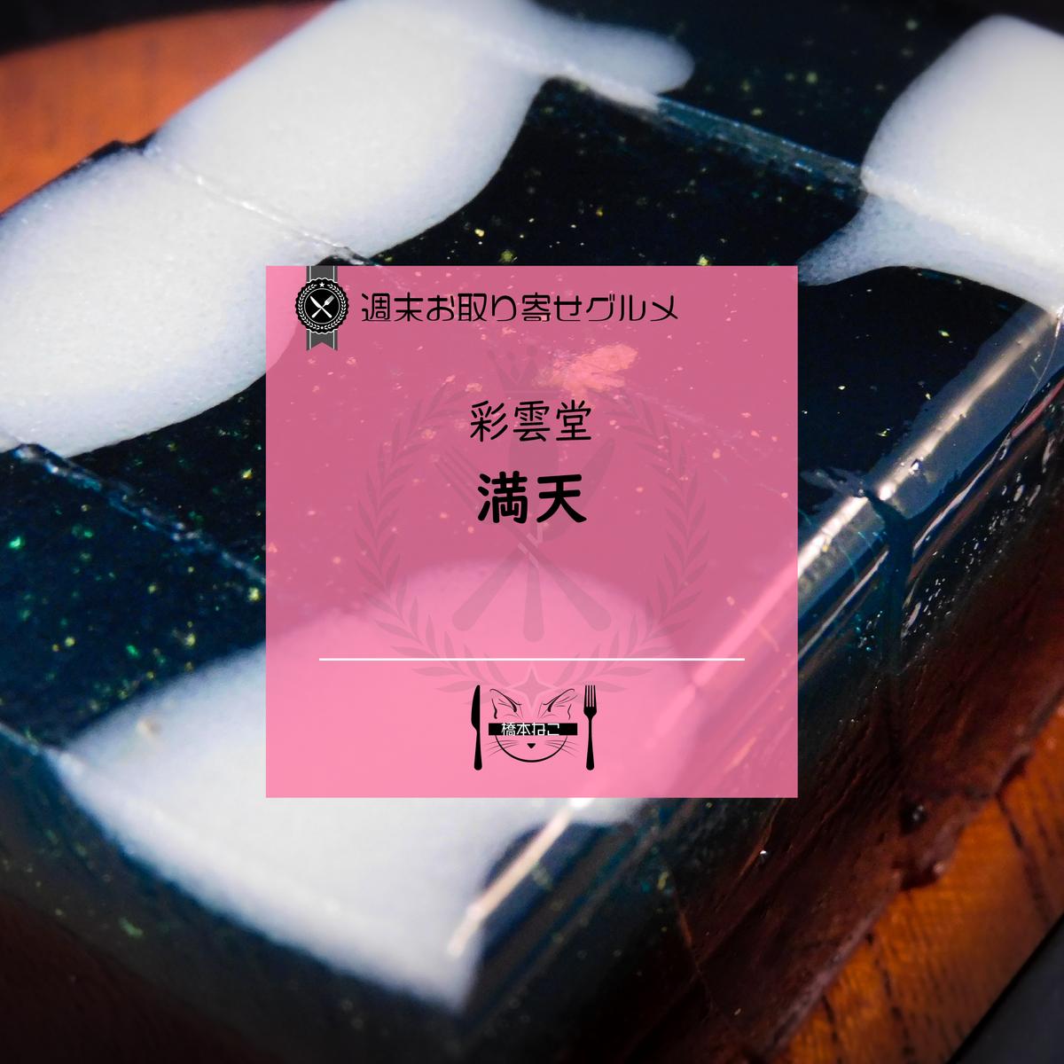f:id:hashimoto_neko:20210629133603p:plain