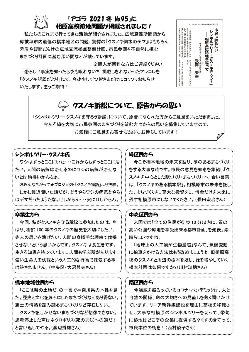 f:id:hashimotoanshin:20210221094003j:plain