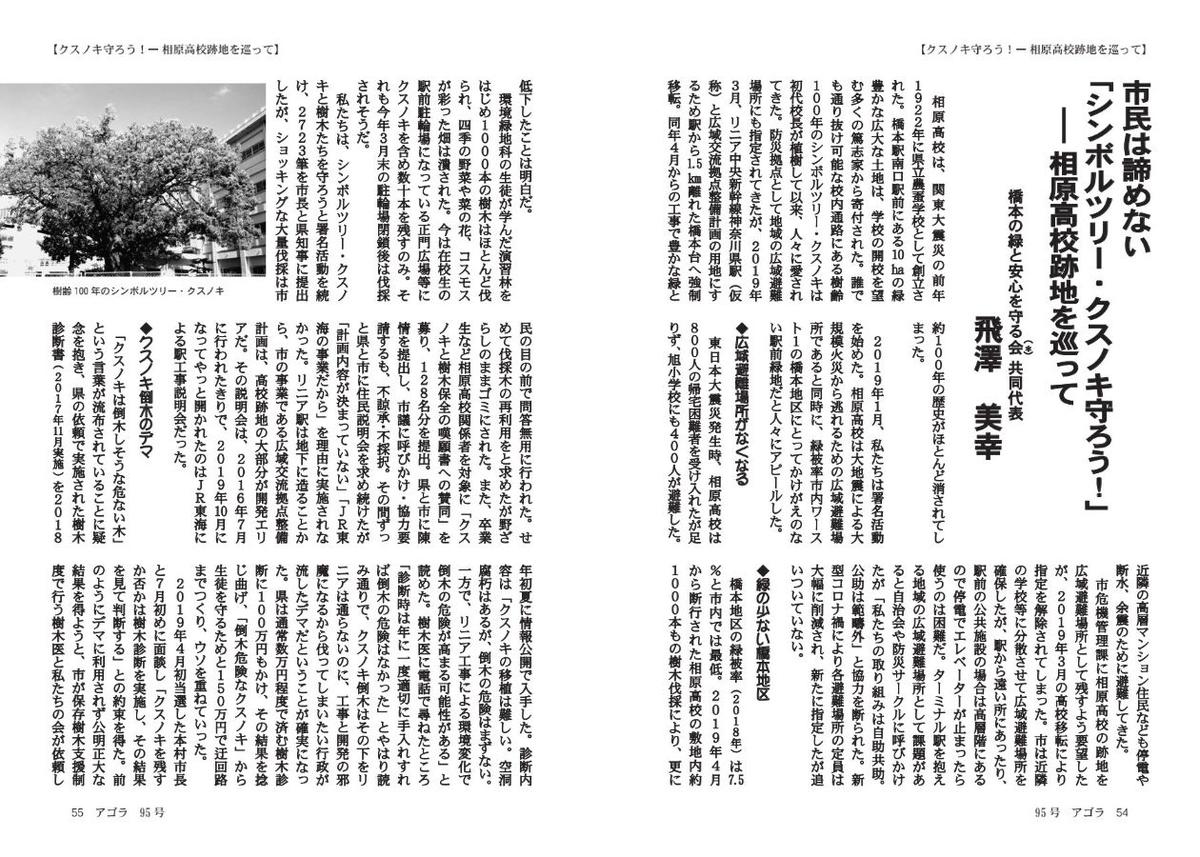 f:id:hashimotoanshin:20210301114452j:plain