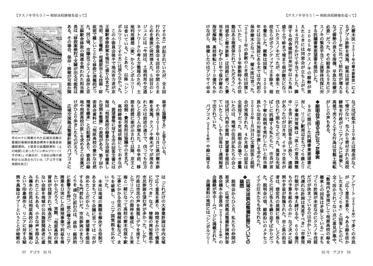 f:id:hashimotoanshin:20210301114510j:plain