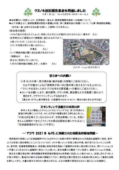 f:id:hashimotoanshin:20210626190449j:plain