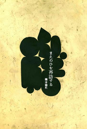 f:id:hashimototomofumi:20160625144219j:image