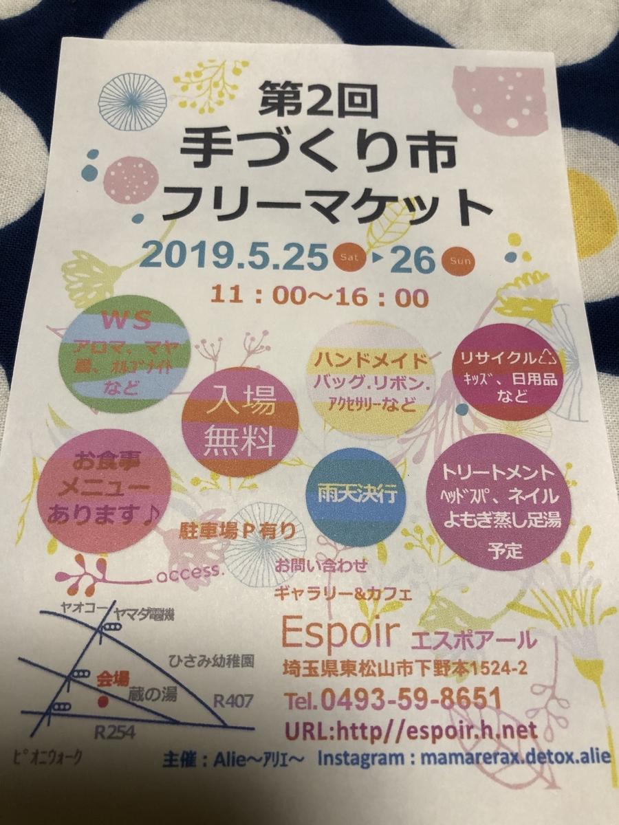 f:id:hashimotoyoko:20190507204909j:plain