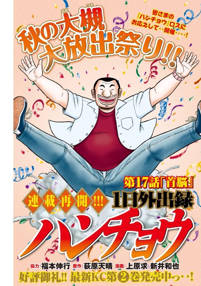 f:id:hashirogu:20171003234838j:plain
