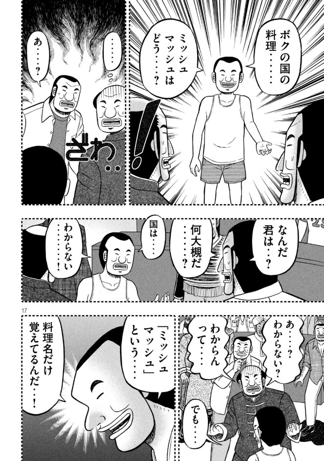 f:id:hashirogu:20171003234911j:plain