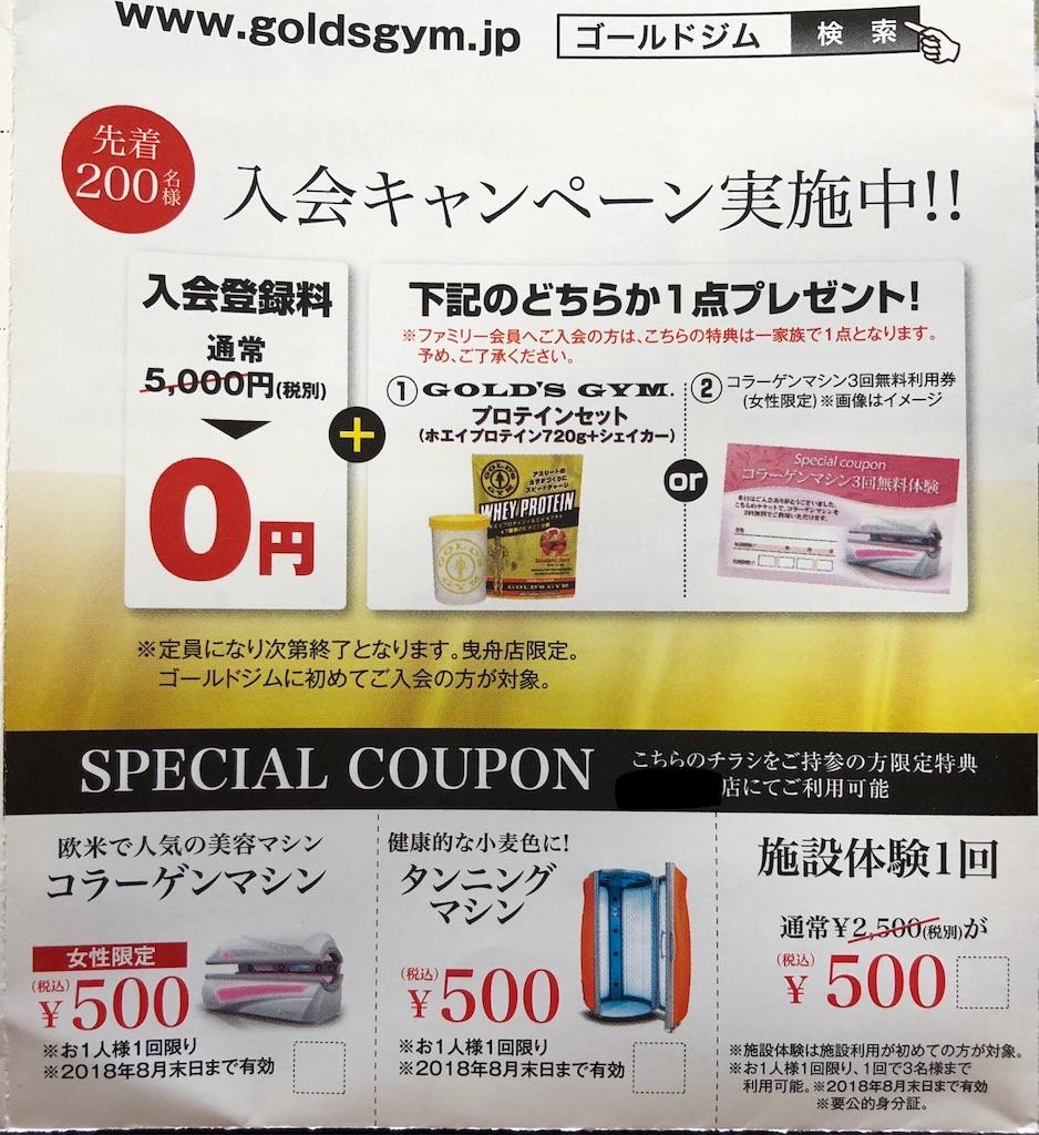f:id:hashiyuki0322:20180703161907j:image