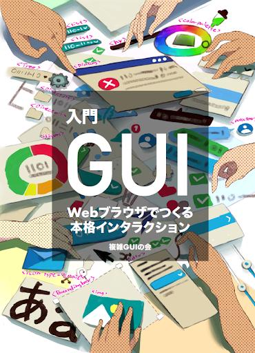 入門GUI表紙