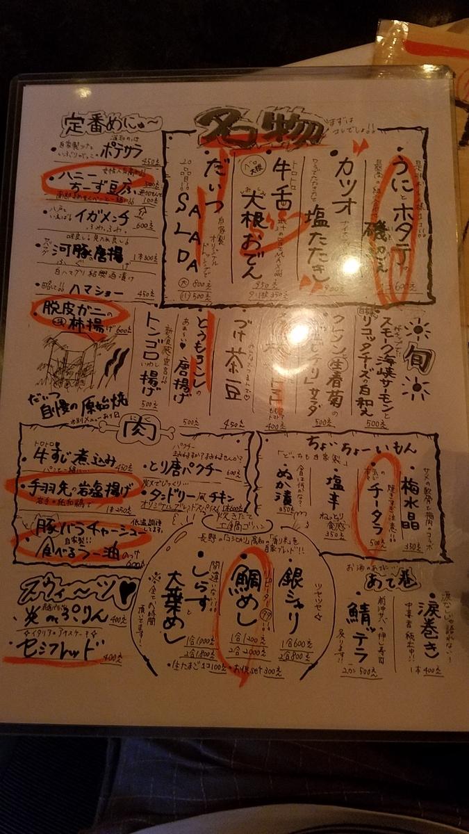 f:id:hassaku-enechitahikudan:20190721175737j:plain