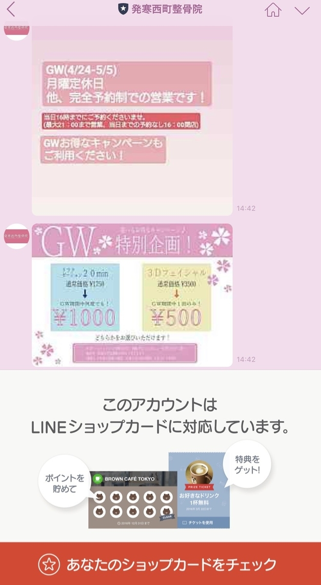 f:id:hassamu-nishimachi:20190522124530j:plain