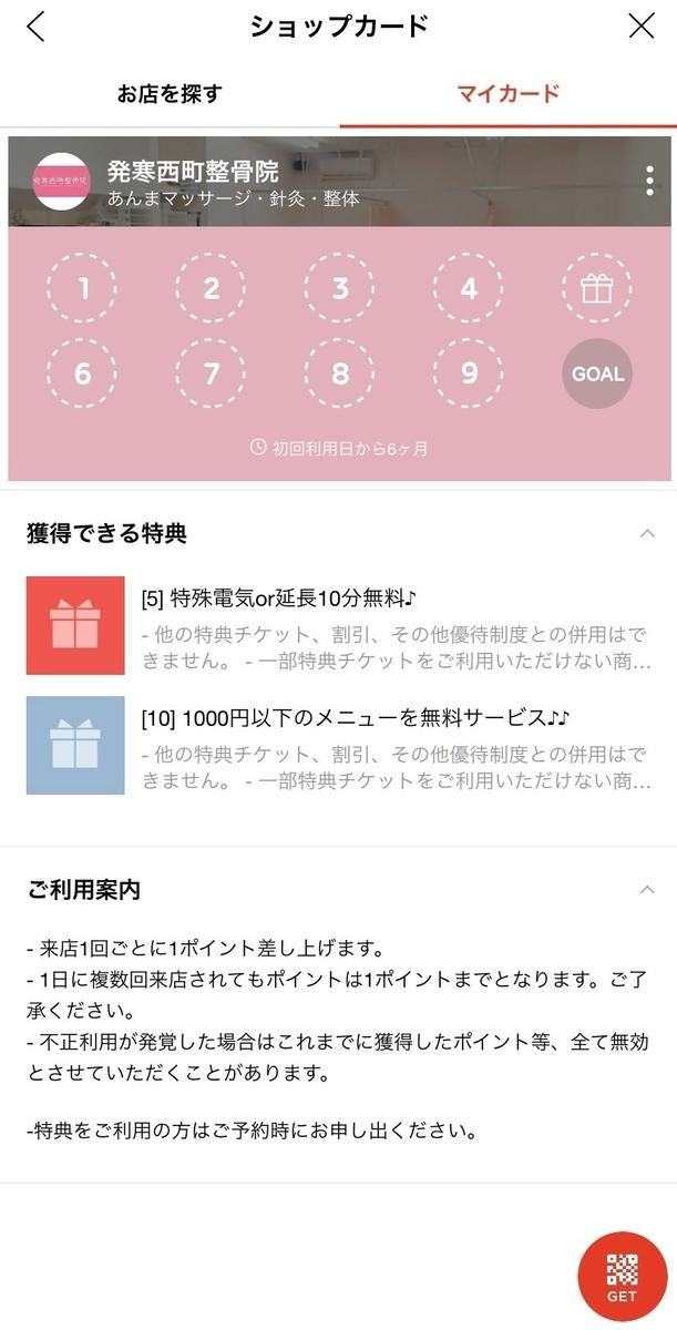 f:id:hassamu-nishimachi:20190522125527j:plain