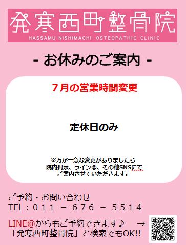 f:id:hassamu-nishimachi:20190625163549p:plain