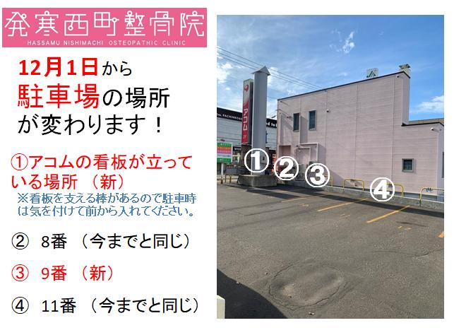 f:id:hassamu-nishimachi:20191129170352p:plain