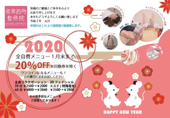 f:id:hassamu-nishimachi:20200107120858p:plain