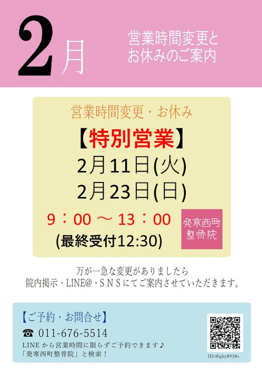 f:id:hassamu-nishimachi:20200205171054p:plain