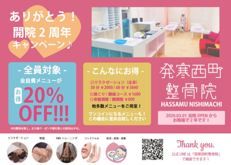 f:id:hassamu-nishimachi:20200305182442p:plain