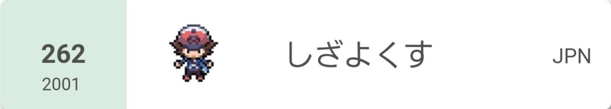 f:id:hassamuchuu:20210202222134j:plain