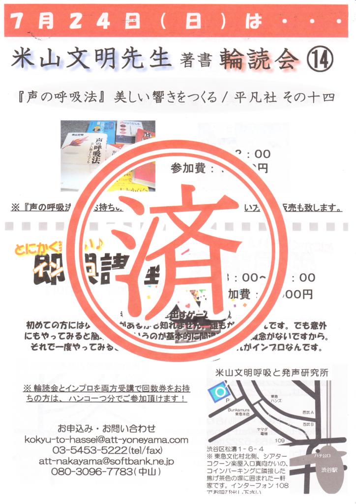 f:id:hasseigaku:20160724172404j:plain