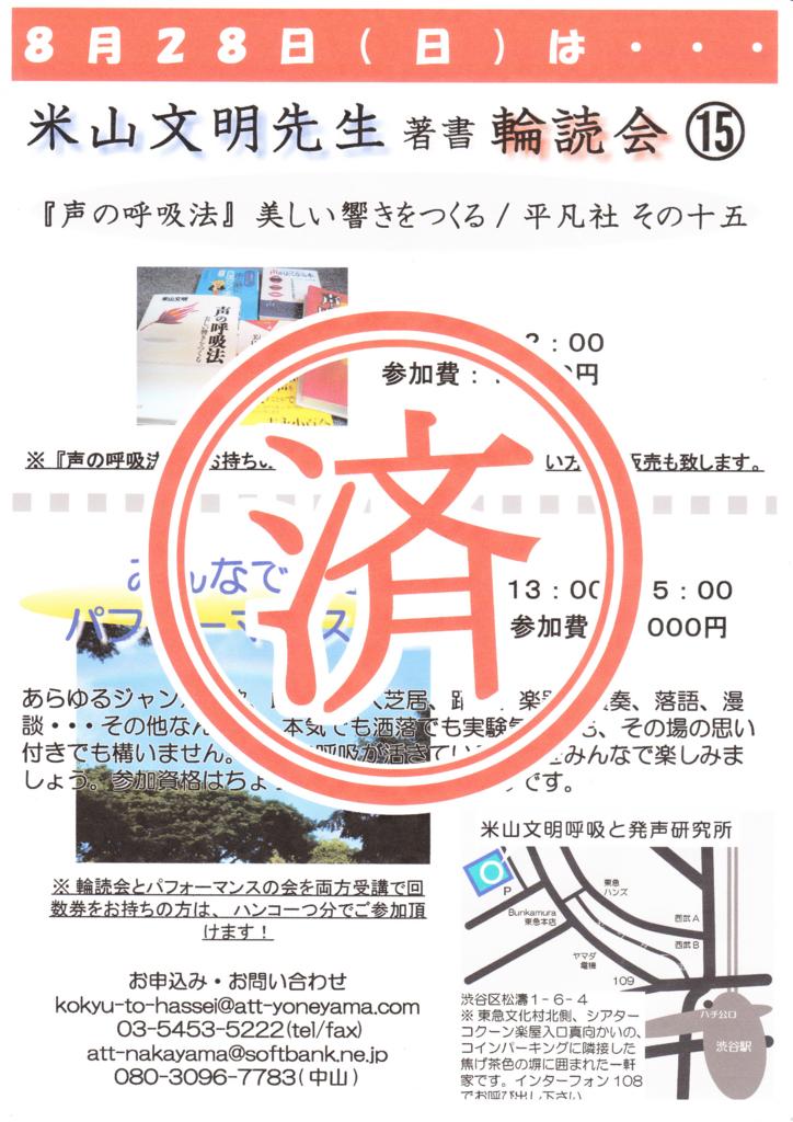 f:id:hasseigaku:20160828174825j:plain