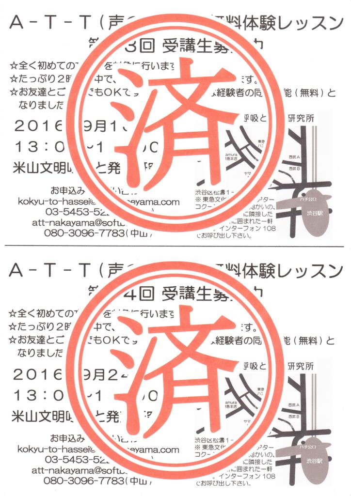 f:id:hasseigaku:20160924193311j:plain