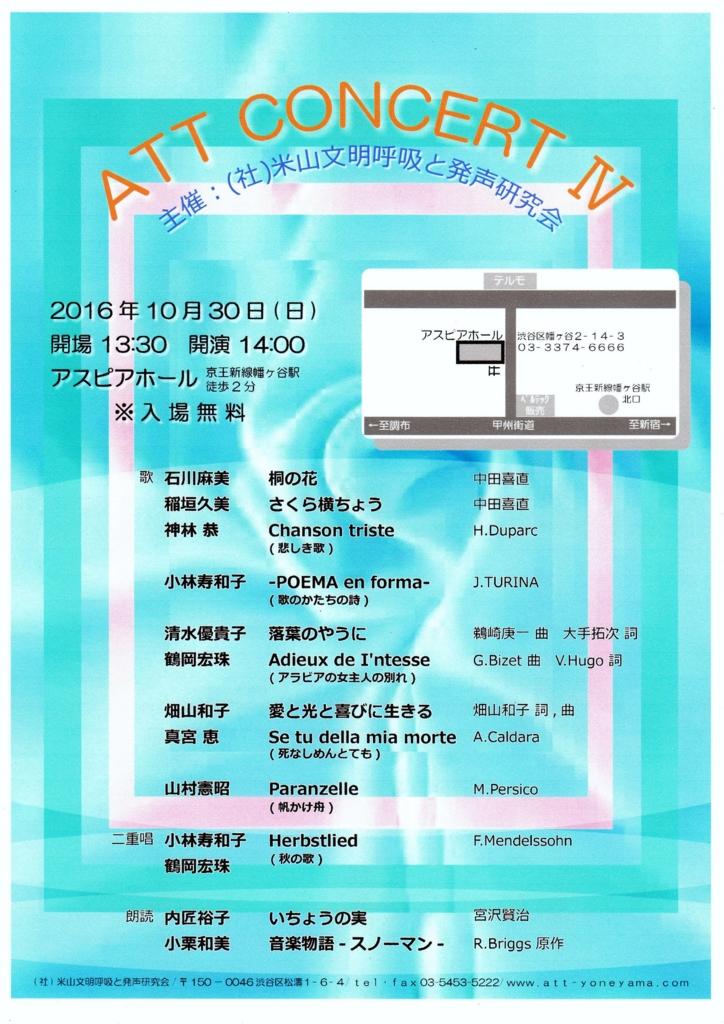 f:id:hasseigaku:20161005175021j:plain