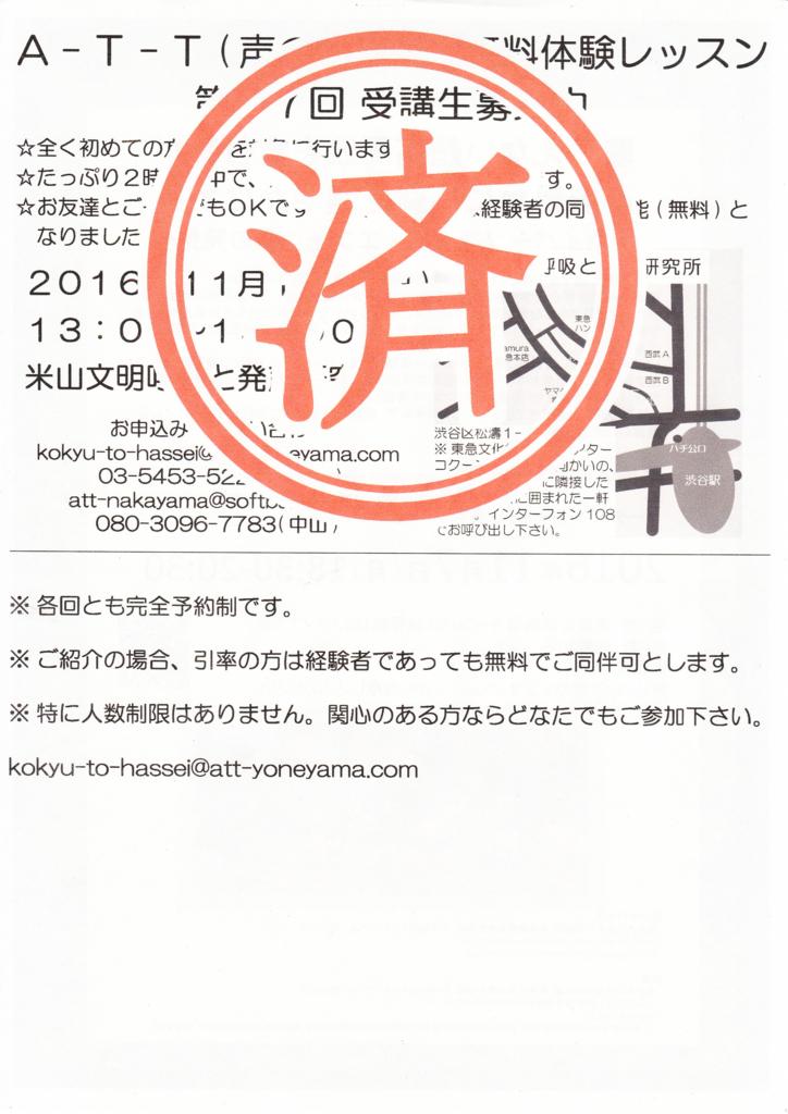 f:id:hasseigaku:20161112200909j:plain