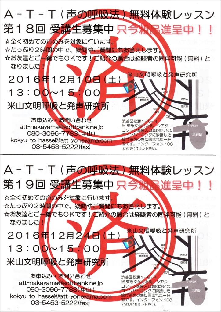 f:id:hasseigaku:20161224173331j:plain