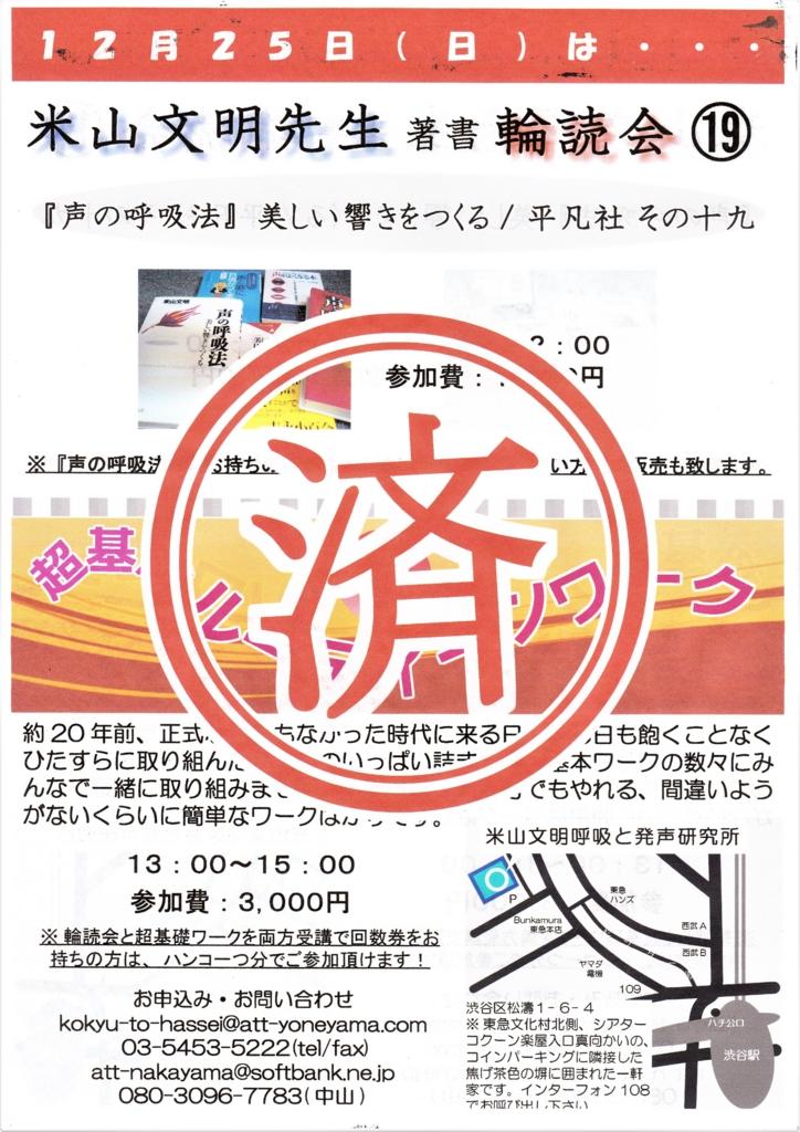 f:id:hasseigaku:20161225165129j:plain