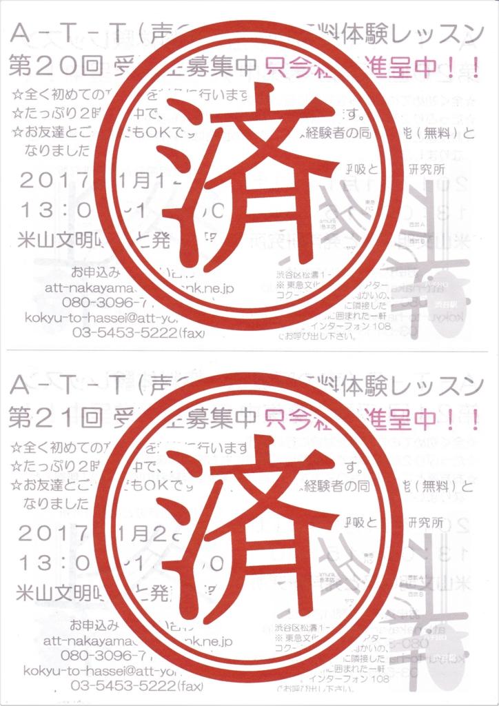 f:id:hasseigaku:20170129203529j:plain