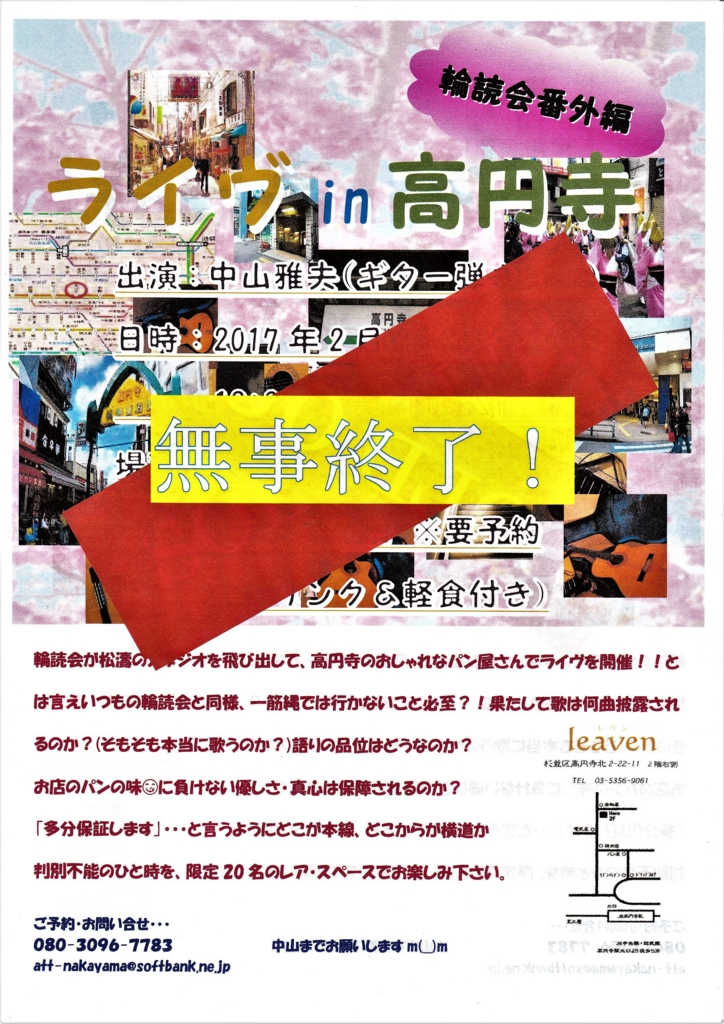 f:id:hasseigaku:20170226194502j:plain