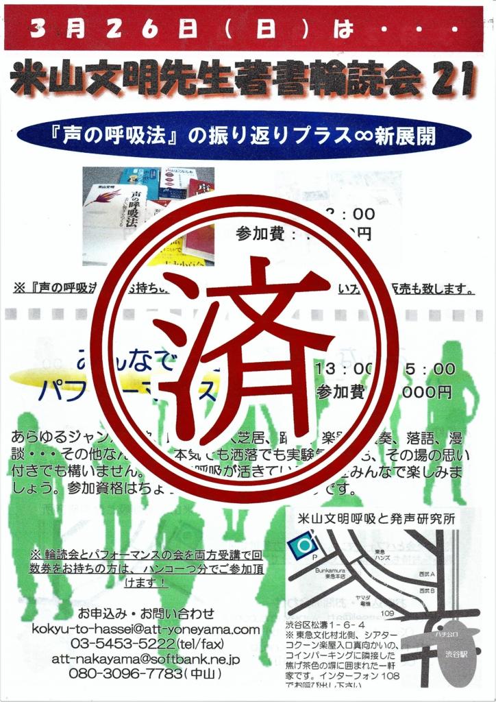 f:id:hasseigaku:20170326175716j:plain