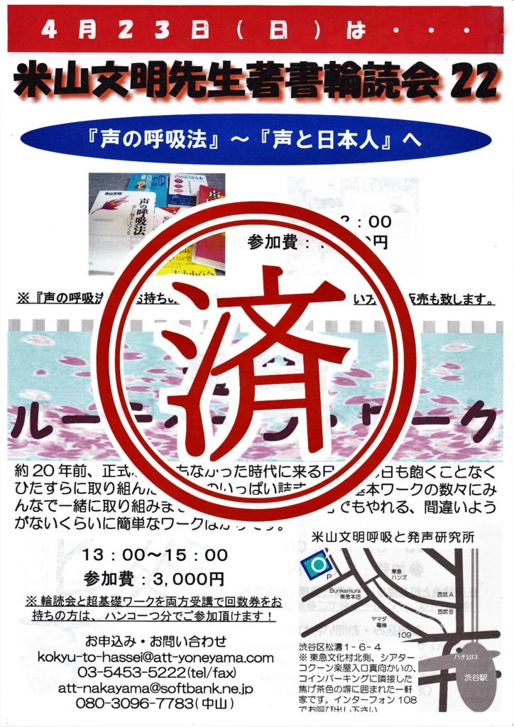 f:id:hasseigaku:20170423183746j:plain