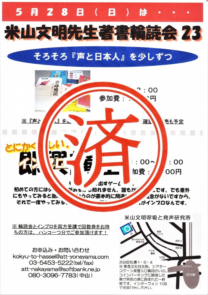 f:id:hasseigaku:20170528160449j:plain