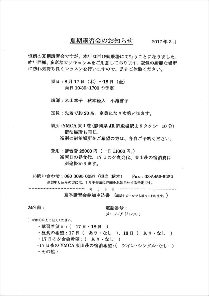 f:id:hasseigaku:20170707125521j:plain