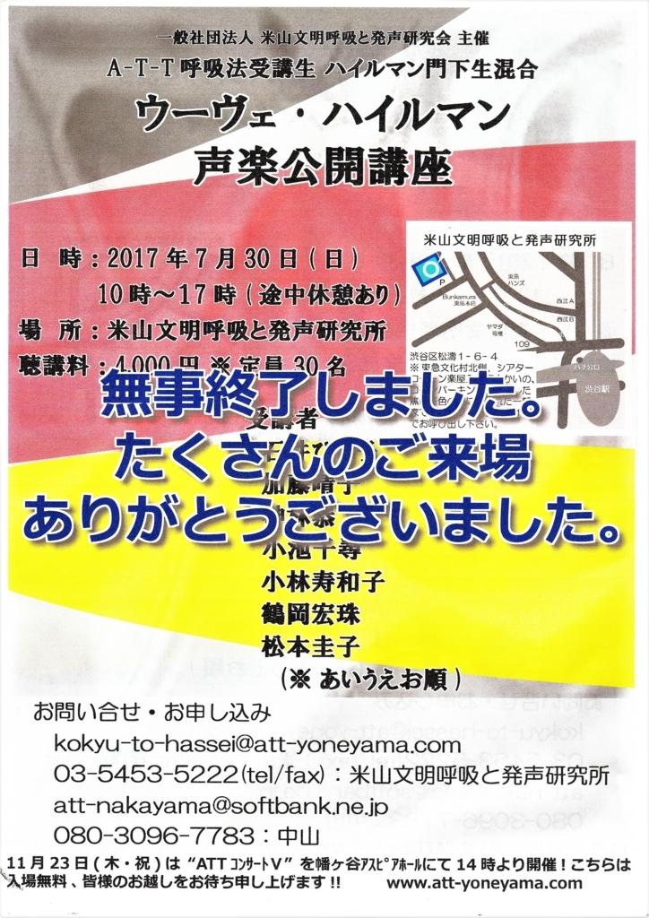 f:id:hasseigaku:20170731125328j:plain