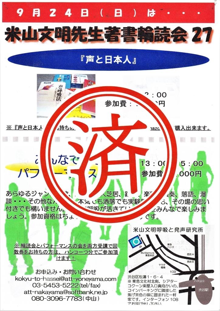 f:id:hasseigaku:20170924174104j:plain
