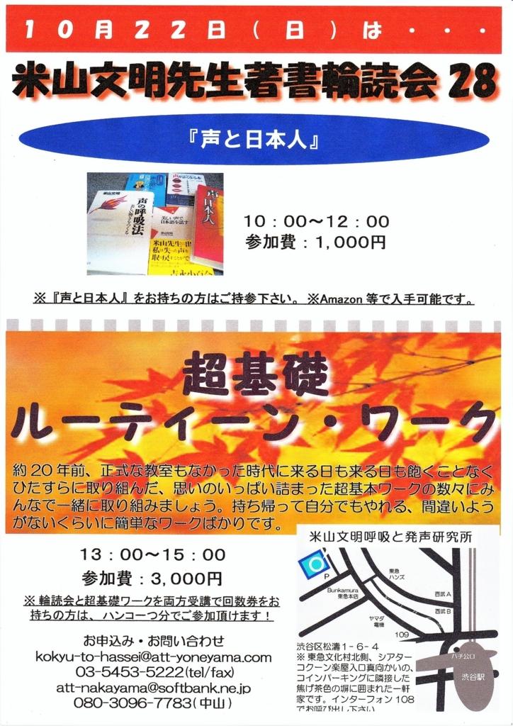 f:id:hasseigaku:20170924175316j:plain