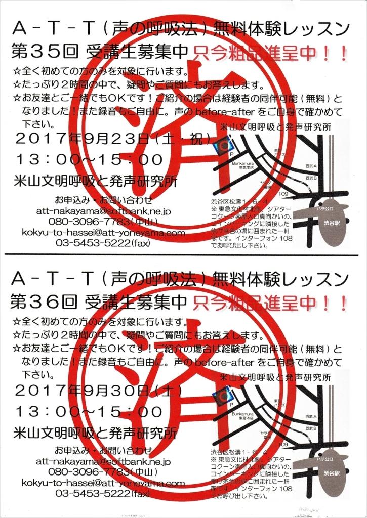 f:id:hasseigaku:20171001115700j:plain