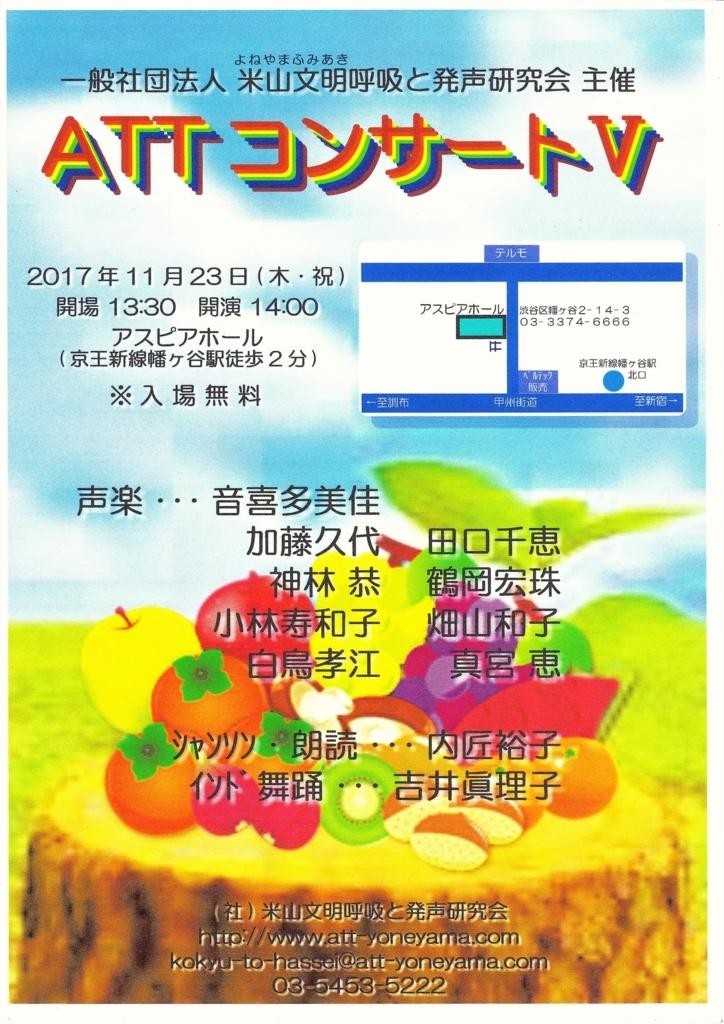 f:id:hasseigaku:20171002140602j:plain