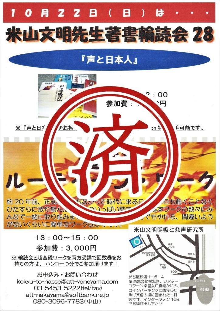 f:id:hasseigaku:20171025123851j:plain