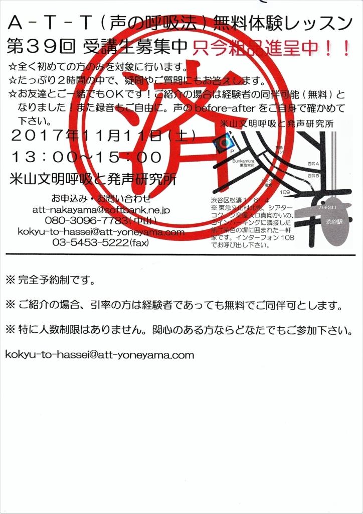 f:id:hasseigaku:20171112151040j:plain