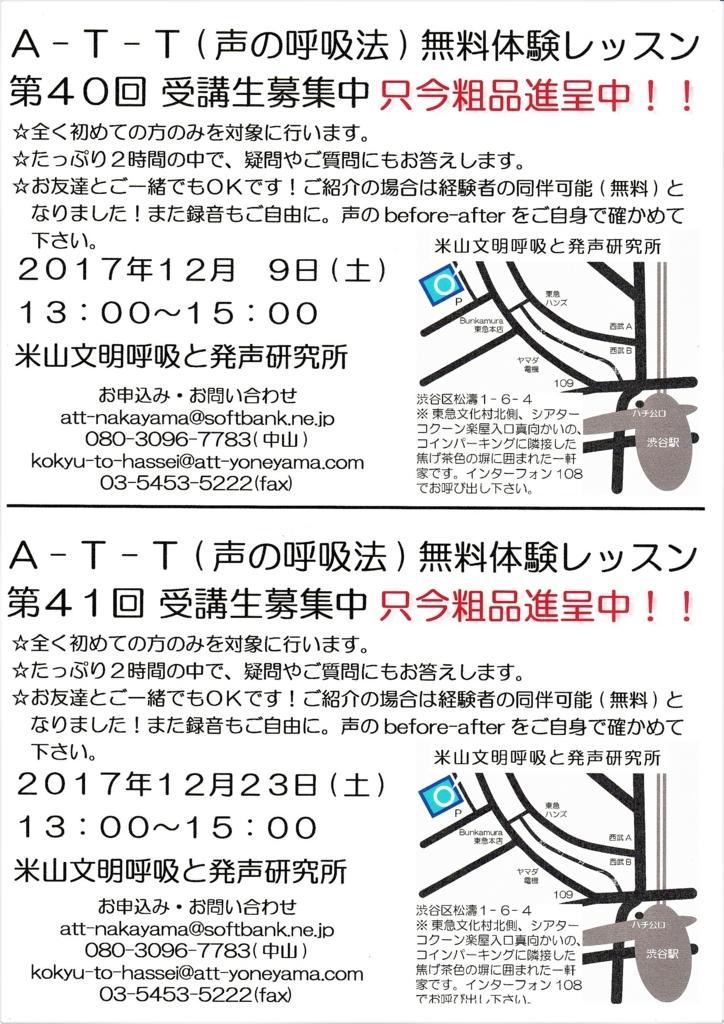 f:id:hasseigaku:20171112151305j:plain