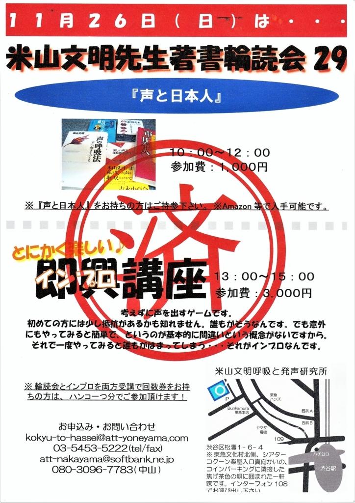 f:id:hasseigaku:20171127151929j:plain