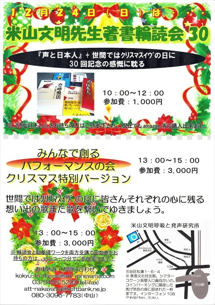 f:id:hasseigaku:20171127153138j:plain