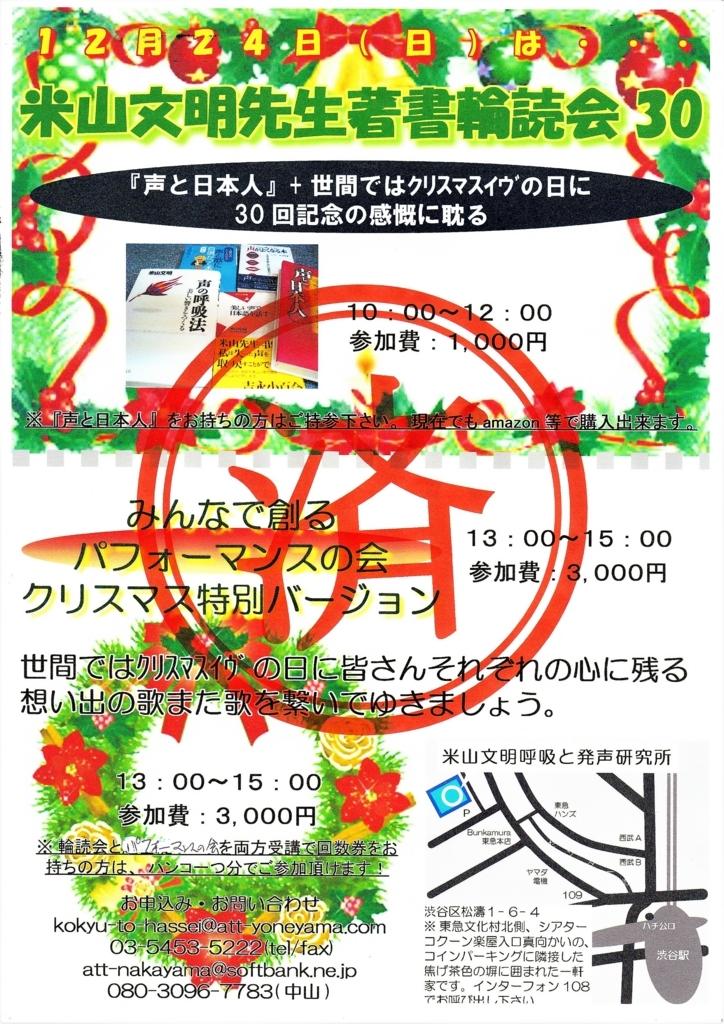 f:id:hasseigaku:20171225163015j:plain